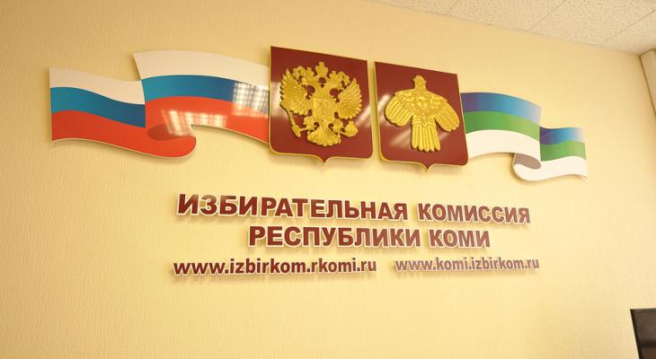 На выборах Коми не будут участвовать самовыдвиженцы из Ухты