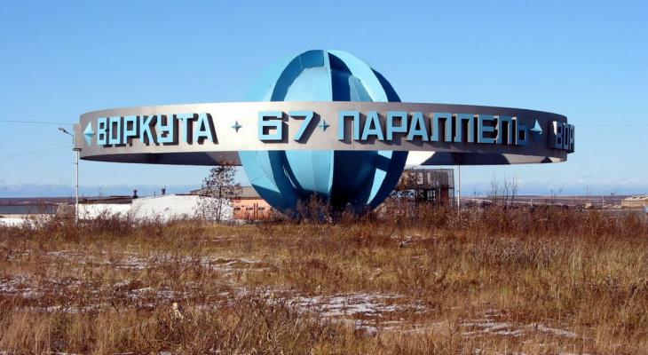 Один из городов Коми вошел в тройку самых недружелюбных городов страны