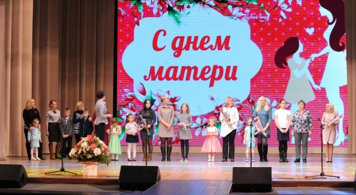 В Ухте состоялся концерт, посвященный Дню матери
