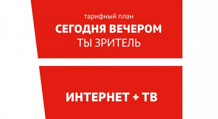 Две популярные услуги для новых абонентов ТТК в Ухте – «Сегодня вечером»