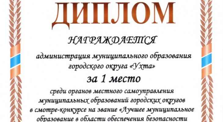 Ухта признана самым безопасным городом в Коми