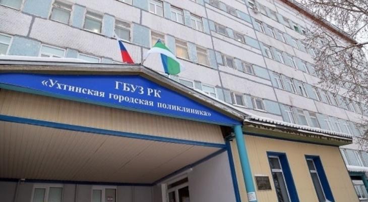 Опубликован режим работы городской поликлиники в Ухте в праздники