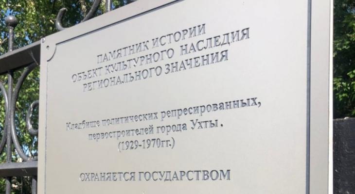 Забытая история, разграбленные могилы. Кладбище в Ухте в ужасающем состоянии