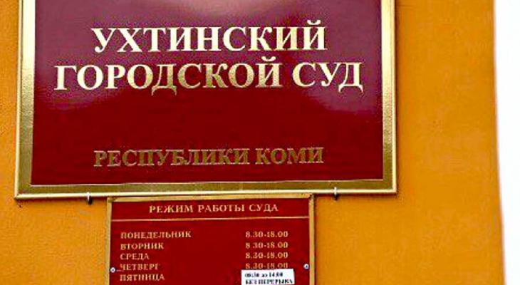 """Ухтинский суд удовлетворил ходатайство на УДО для фигуранта """"дела Гайзера"""""""
