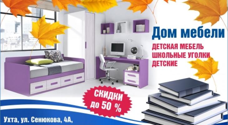 Учебный год в России начнется в традиционном формате
