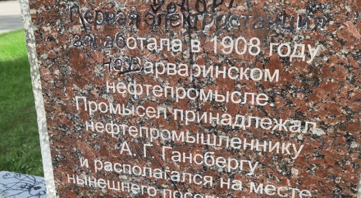 В Ухте юные вандалы изуродовали памятник
